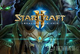 Купить Starcraft II: Legasy of The Void