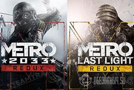 Купить Metro Redux Bundle Comp. (Steam Gift)