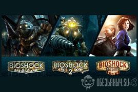Купить BioShock Infinite Triple Pack Steam