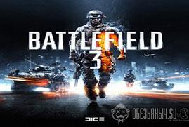 Купить Battlefield 3 (Origin Account)