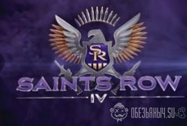 Купить Saints Row 4