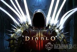 Купить Diablo III (PS3/PSN)