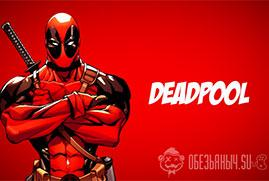 Купить Deadpool (Steam KEY)