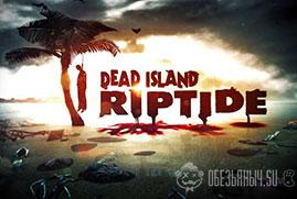 Купить Dead Island Riptide (Steam KEY)