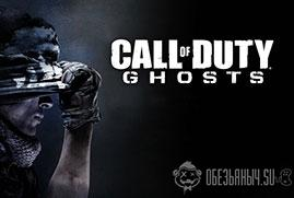 Купить Call of Duty: Ghosts (Steam Gift)