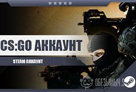 Купить CS: GO (Steam Account)