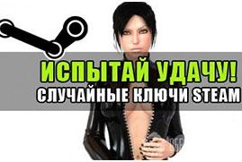 Купить Steam random keys (20 in 1)