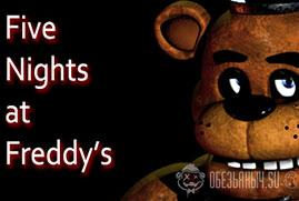 Ключ для Five Nights at Freddy's