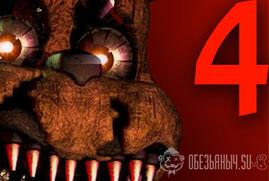 Ключ для Five Nights at Freddy's 4