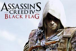 Ключ для Assassin's Creed® IV Black Flag™