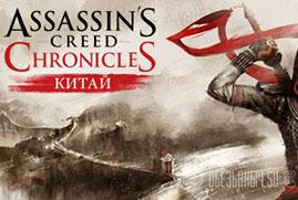 Ключ для Assassin's Creed® Chronicles: China