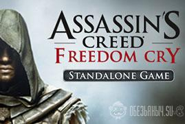 Ключ для Assassin's Creed Freedom Cry