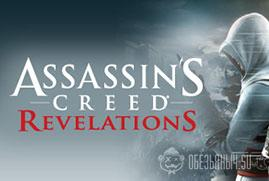 Ключ для Assassin's Creed® Revelations