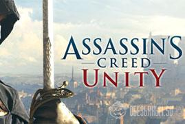 Ключ для Assassin's Creed® Unity