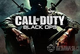 Ключ для Call of Duty®: Black Ops