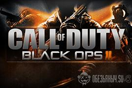 Ключ для Call of Duty®: Black Ops II