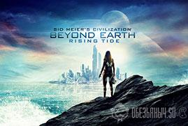 Ключ для Sid Meier's Civilization: Beyond Earth