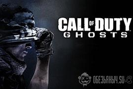 Ключ для Call of Duty®: Ghosts