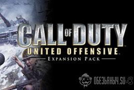 Ключ для Call of Duty: United Offensive