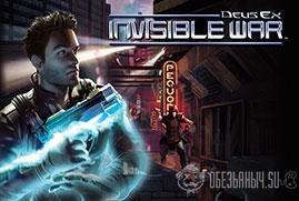 Ключ для Deus Ex: Invisible War