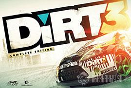Ключ для DiRT 3 Complete Edition