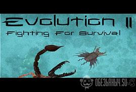 Evolution II: Fighting for Survival