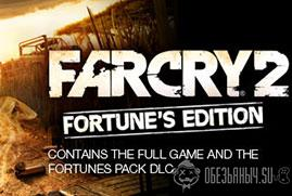 Ключ для Far Cry® 2: Fortune's Edition