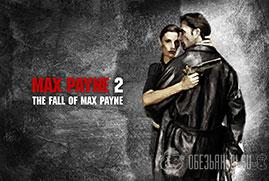 Ключ для Max Payne 2: The Fall of Max Payne