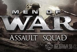 Ключ для Men of War: Assault Squad