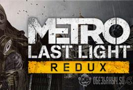 Ключ для Metro: Last Light Redux
