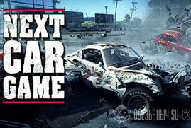 Ключ для Next Car Game: Wreckfest