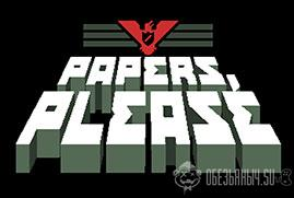 Ключ для Papers, Please