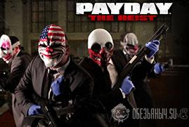 Ключ для PAYDAY™ The Heist