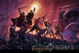 Ключ для Pillars of Eternity