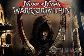 Ключ для Prince of Persia: Warrior Within™