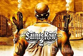 Ключ для Saints Row 2