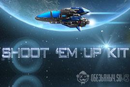 Ключ для Shoot 'Em Up Kit