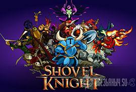 Ключ для Shovel Knight