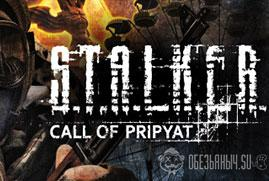 Ключ для S.T.A.L.K.E.R.: Call of Pripyat