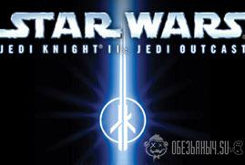 Ключ для STAR WARS™ Jedi Knight II