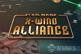 Ключ для STAR WARS™ - X-Wing Alliance™