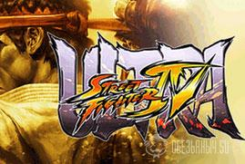 Ключ для Ultra Street Fighter® IV
