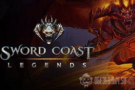 Ключ для Sword Coast Legends