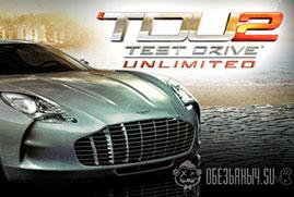 Ключ для Test Drive Unlimited 2