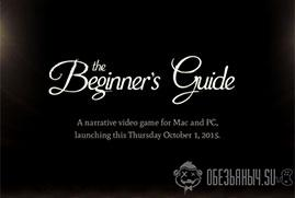Ключ для The Beginner's Guide