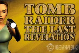 Ключ для Tomb Raider IV: The Last Revelation