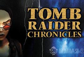 Ключ для Tomb Raider V: Chronicles