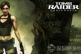 Ключ для Tomb Raider: Underworld