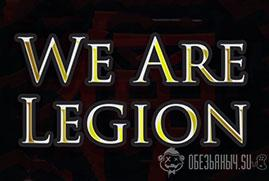 Ключ для We Are Legion