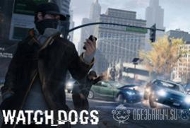 Ключ для Watch_Dogs™